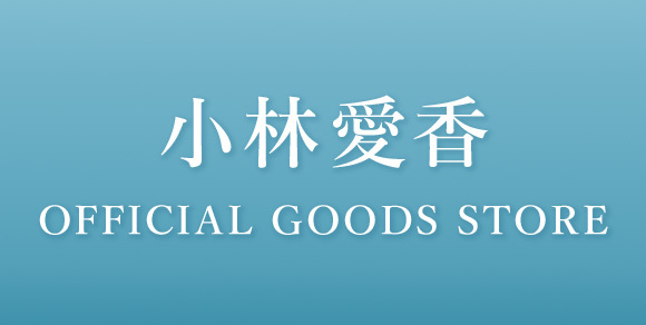 小林愛香OFFICIAL GOODS STORE